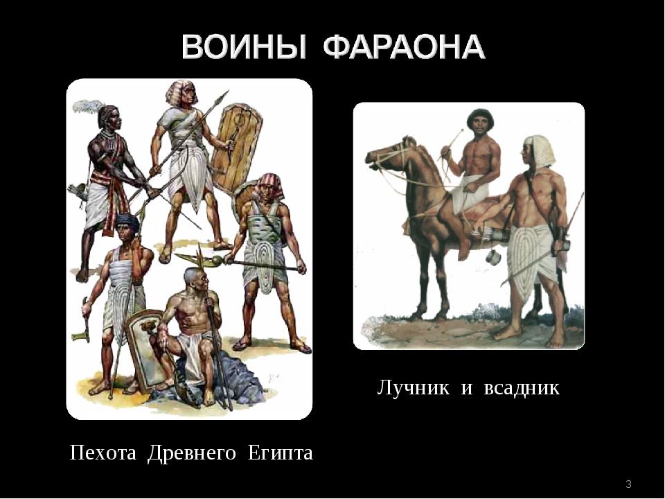 Пехота Древнего Египта Лучник и всадник *