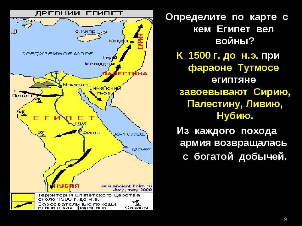 * Определите по карте с кем Египет вел войны? К 1500 г. до н.э. при фараоне Т...