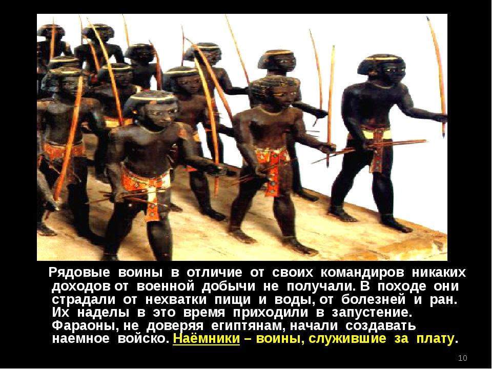 * Рядовые воины в отличие от своих командиров никаких доходов от военной добы...