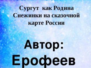 Автор: Ерофеева Наталья Руководитель: Алиева И.В. муниципальное бюджетное обр