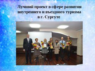 Лучший проект в сфере развития внутреннего и въездного туризма в г. Сургуте