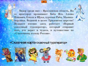 Лидер среди них – Ярославская область. На ее просторах проживают Баба Яга, А