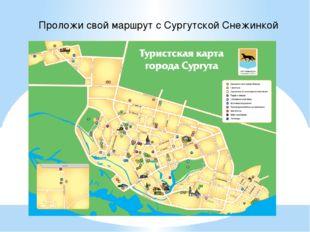 Проложи свой маршрут с Сургутской Снежинкой