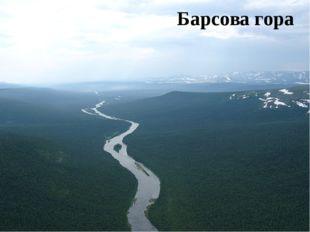 Барсова гора