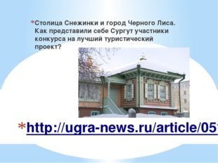 http://ugra-news.ru/article/05102016/37493 Столица Снежинки и город Черного Л