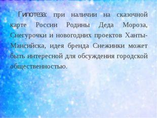 Гипотеза: при наличии на сказочной карте России Родины Деда Мороза, Снегуроч