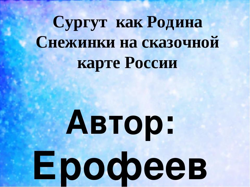 Автор: Ерофеева Наталья Руководитель: Алиева И.В. муниципальное бюджетное обр...
