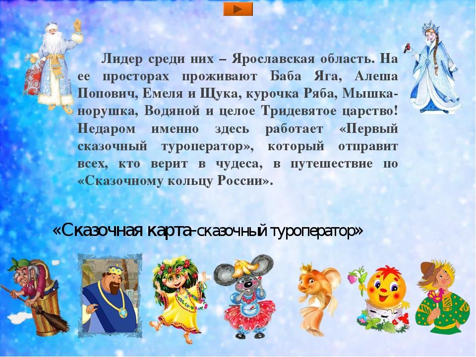 Лидер среди них – Ярославская область. На ее просторах проживают Баба Яга, А...