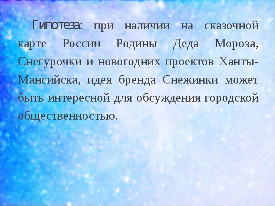 Гипотеза: при наличии на сказочной карте России Родины Деда Мороза, Снегуроч...
