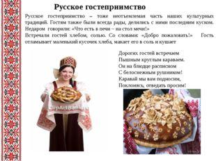 Русское гостеприимство Русское гостеприимство – тоже неотъемлемая часть наших