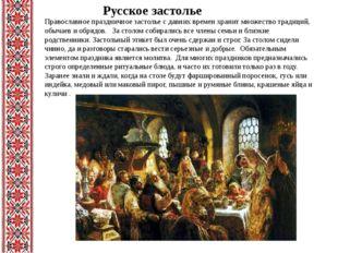 Русское застолье Православное праздничное застолье с давних времен хранит мн