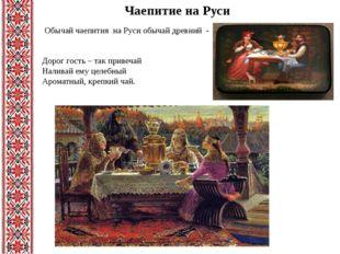 Обычай чаепития на Руси обычай древний - Дорог гость – так привечай Наливай