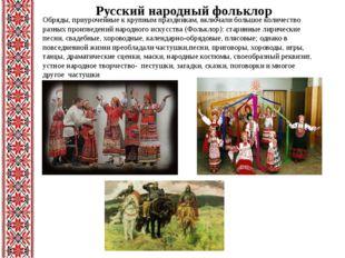 Русский народный фольклор Обряды, приуроченные к крупным праздникам, включали