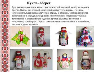 Кукла- оберег Русская народная кукла является исторической частицей культуры