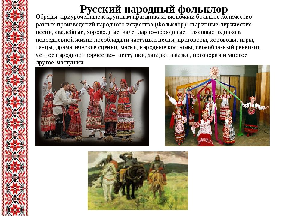 русский народ доклад с картинками расстройство