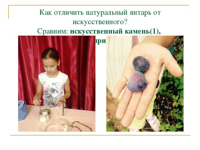Как отличить натуральный янтарь от искусственного? Сравним: искусственный кам...
