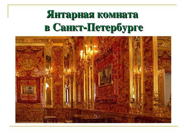 Янтарная комната в Санкт-Петербурге
