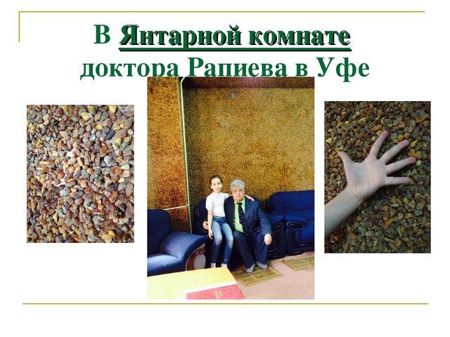 В Янтарной комнате доктора Рапиева в Уфе