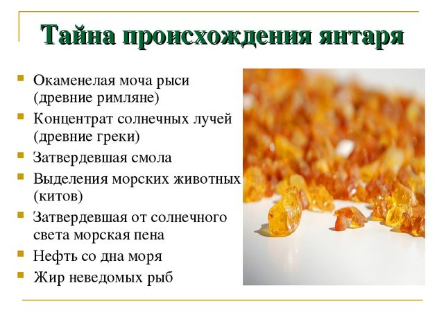 Тайна происхождения янтаря Окаменелая моча рыси (древние римляне) Концентрат...