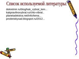 dekretmir.ru/blog/kak_vybrat_tem... kakpravilnovybrat.ru/chto-vibrat.. plane