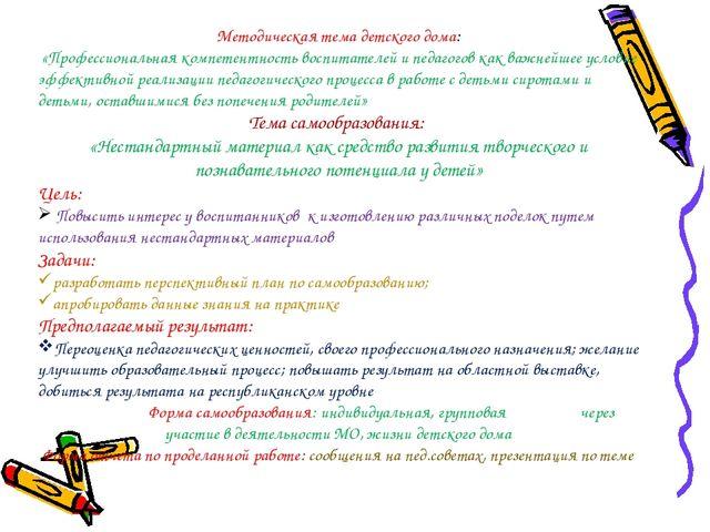 Методическая тема детского дома: «Профессиональная компетентность воспитателе...