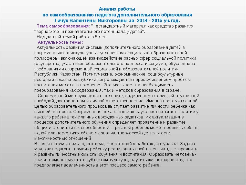 Анализ работы по самообразованию педагога дополнительного образования Гичук...
