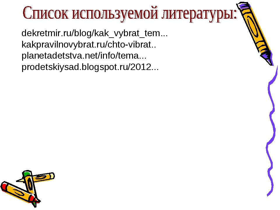 dekretmir.ru/blog/kak_vybrat_tem... kakpravilnovybrat.ru/chto-vibrat.. plane...