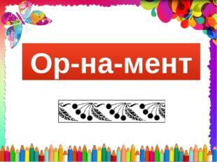 Ор-на-мент