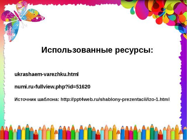 Источник шаблона: http://ppt4web.ru/shablony-prezentacii/izo-1.html Использов...