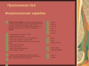 Фонетическая зарядка. Приложение №3 Фонетическая зарядка – специфическая фор