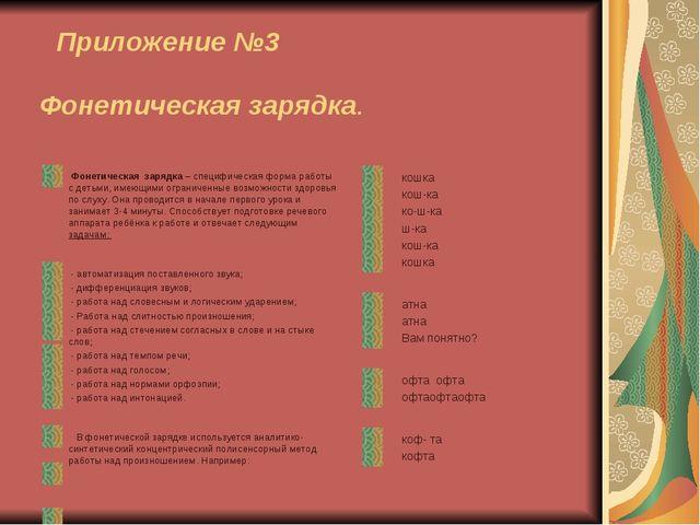 Фонетическая зарядка. Приложение №3 Фонетическая зарядка – специфическая фор...