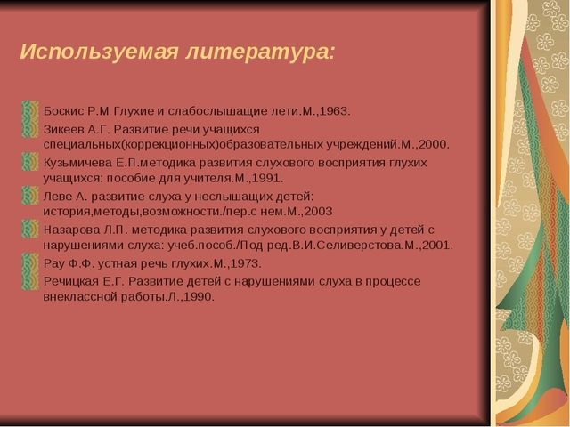 Используемая литература: Боскис Р.М Глухие и слабослышащие лети.М.,1963. Зике...