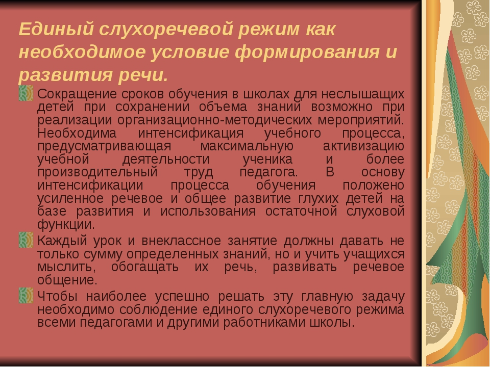 Единый слухоречевой режим как необходимое условие формирования и развития реч...