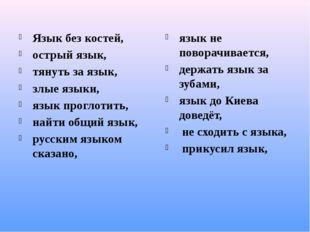 Язык без костей, острый язык, тянуть за язык, злые языки, язык проглотить, на