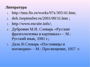 Литература http://tmn.fio.ru/works/97x/305/41.htm; dob.1september.ru/2001/09/