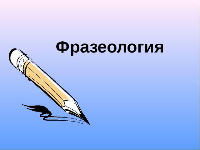 Фразеология Г. Миасс Челябинской области