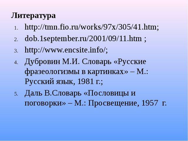 Литература http://tmn.fio.ru/works/97x/305/41.htm; dob.1september.ru/2001/09/...