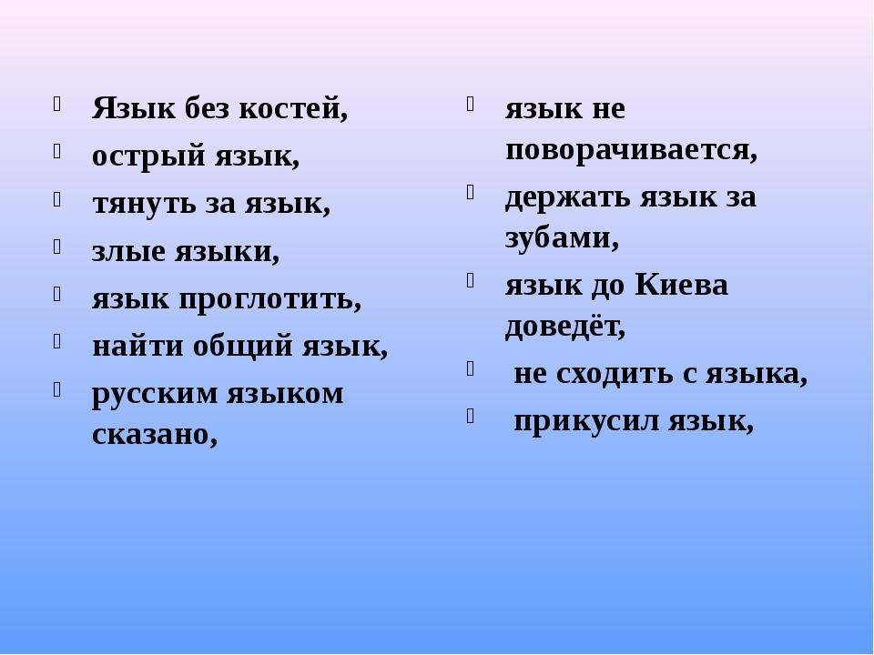 Язык без костей, острый язык, тянуть за язык, злые языки, язык проглотить, на...