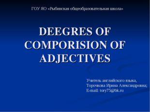 DEEGRES OF COMPORISION OF ADJECTIVES ГОУ ЯО «Рыбинская общеобразовательная шк