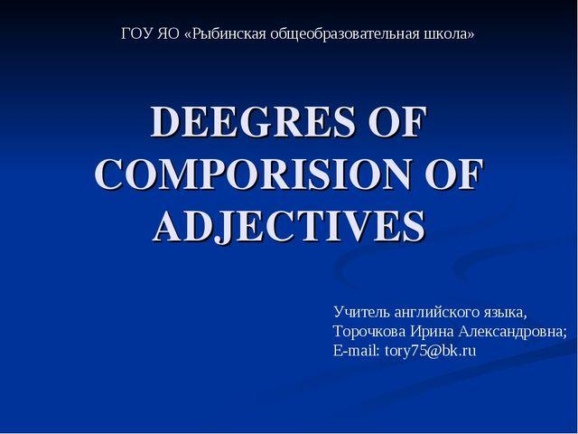 DEEGRES OF COMPORISION OF ADJECTIVES ГОУ ЯО «Рыбинская общеобразовательная шк...