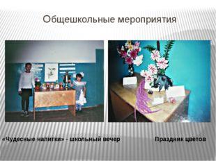Общешкольные мероприятия «Чудесные напитки» - школьный вечер Праздник цветов