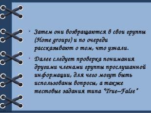 Затем они возвращаются в свои группы (Home groups) и по очереди рассказывают