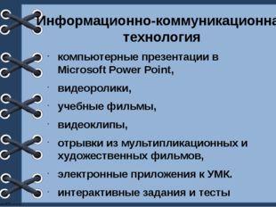 Информационно-коммуникационная технология компьютерные презентации в Microsof