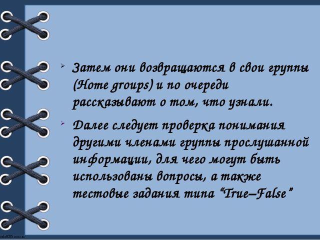 Затем они возвращаются в свои группы (Home groups) и по очереди рассказывают...