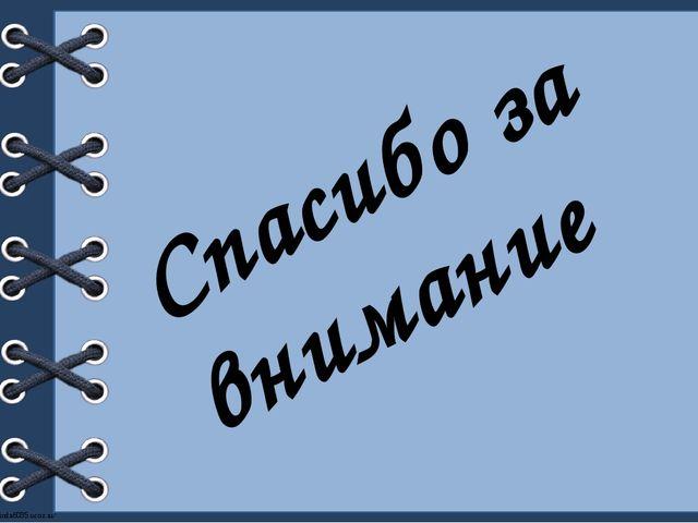 Спасибо за внимание http://linda6035.ucoz.ru/