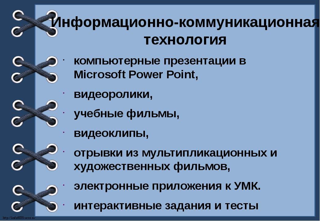 Информационно-коммуникационная технология компьютерные презентации в Microsof...