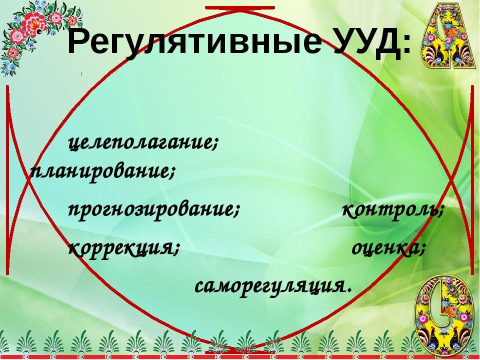 Регулятивные УУД: целеполагание; планирование; прогнозирование; контроль; кор...