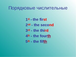Порядковые числительные 1st - the first 2nd - the second 3rd - the third 4th