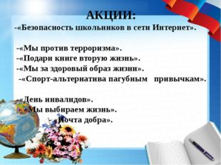 АКЦИИ: -«Безопасность школьников в сети Интернет». -«Мы против терроризма».