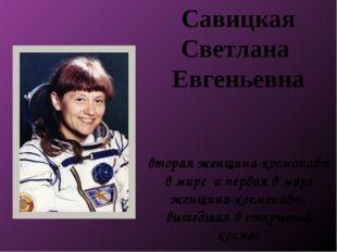 Савицкая Светлана Евгеньевна вторая женщина-космонавт в мире и первая в мире